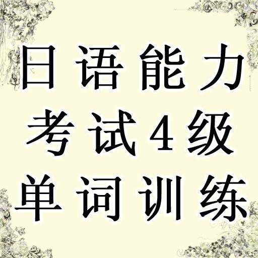 日语能力考试4级单词训练