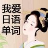 我爱日语单词