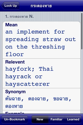 Dict Thai screenshot 3