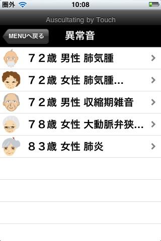 タッチ de 聴診 screenshot1
