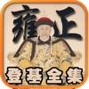 【有声】《雍正登基全集》 解读清朝历史上最大的疑案
