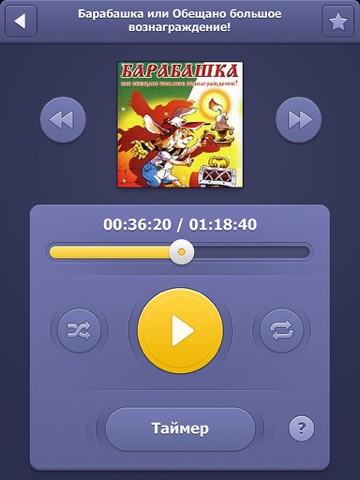 Аудиосказки моего детства