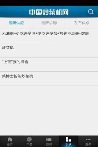 中国炒菜机网 screenshot 4