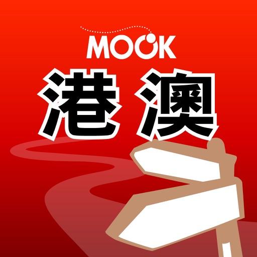 Hong Kong/Macau Travel Guide 港澳終極導覽