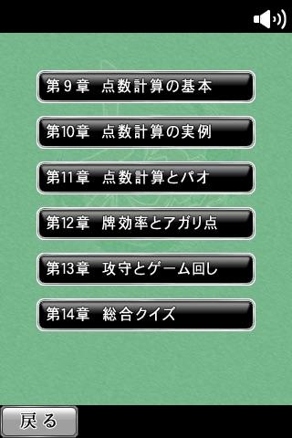 麻雀入門-後編- (プロ麻雀極シリーズvo... screenshot1