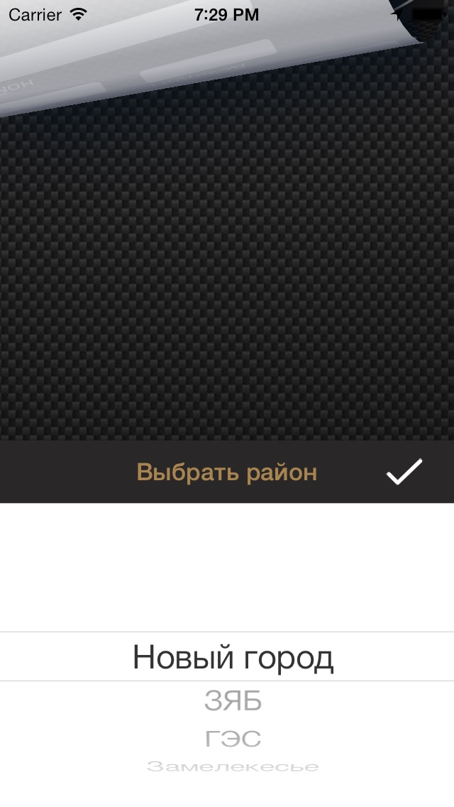Такси-Татарстан Скриншоты6