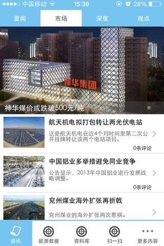 国家能源报道 screenshot 4