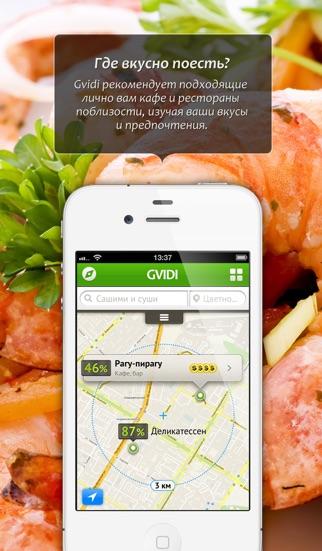 Gvidi - ваш персональный гид по лучшим ресторанам, кафе и барам города