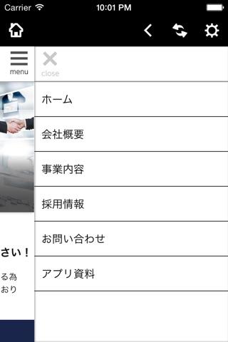 IT・総合コンサルティング 株式会社キャッスルジャパン screenshot 4