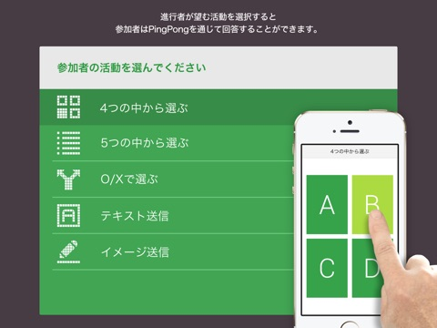 Pingpong(ピンポン) - SPOT Networking(スポットネットワーキング) Screenshot