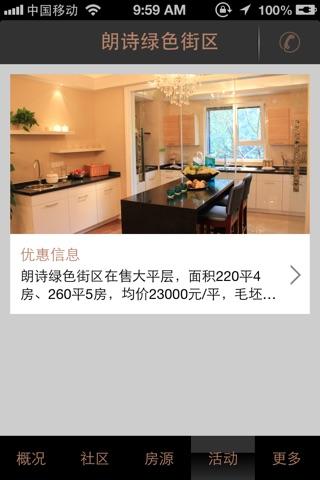 朗诗 screenshot 4