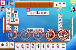 i.Game 中国麻将 screenshot1