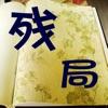 残局库1300关-中国象棋大师挑战珍藏版棋牌游戏