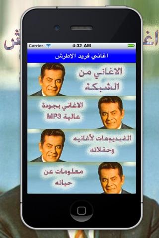 اغاني فريد الاطرش screenshot 2