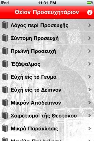Προσευχητάριον (παλαιό), Greek Prayer Book screenshot 2