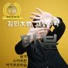 HD 고등수학 미분 총정리 - 김민호 선생님 FUNFUNSCHOOL 스타강사