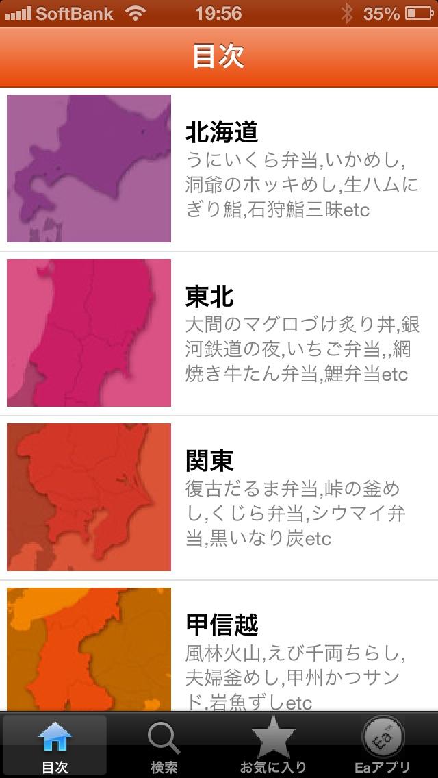 全国五つ星の駅弁・空弁 screenshot1