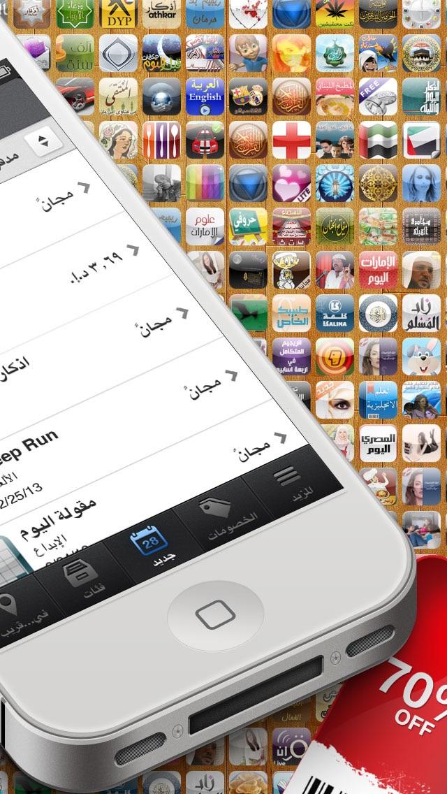 Arabic Apps التطبيقات العربيةلقطة شاشة3
