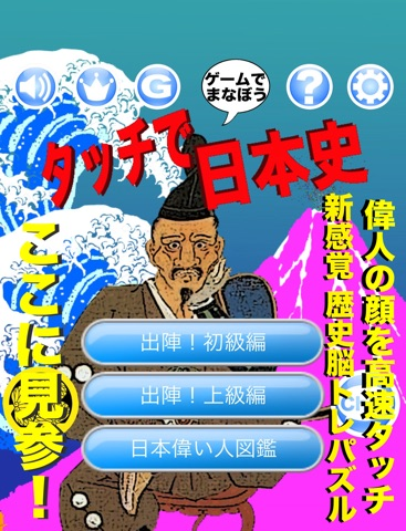 タッチで日本史 〜ゲームで学ぼう〜 Screenshot