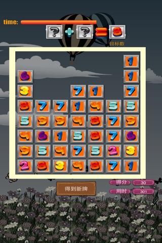 史上最难数字游戏 screenshot 1