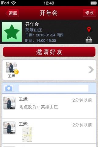 我联系:最智能的语音日历,计划活动、规划日程的好帮手 screenshot 3