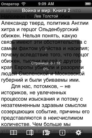 Лев Толстой. Война и мир. Часть 2 screenshot 3
