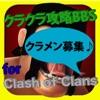 クラクラ攻略BBS for Clash of Clans クラッシュオブクラン、略してクラクラ!クラクラユーザーのための掲示板!