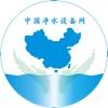 中国净水设备网