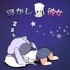 寝かし彼女‐睡眠お手伝いアプリ‐