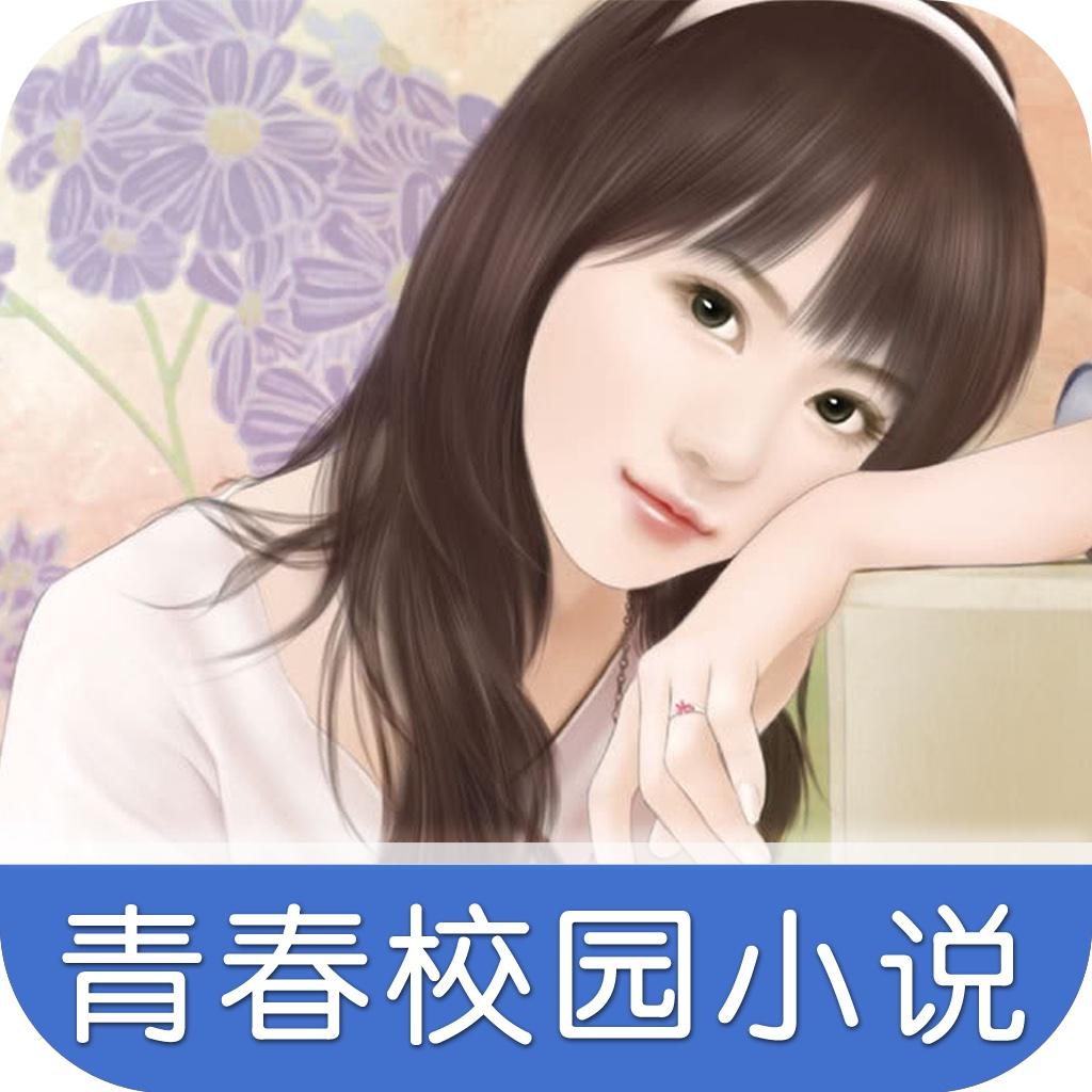 青春校园小说合集