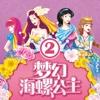 梦幻海螺公主·魔法的节日