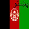 Pashto Keyboard for iOS