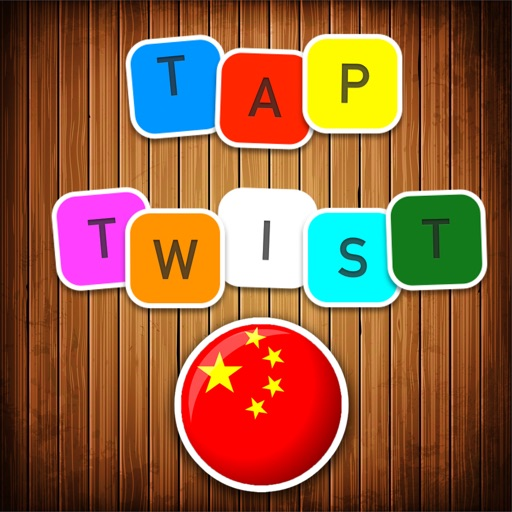 Tapestry Twist China iOS App