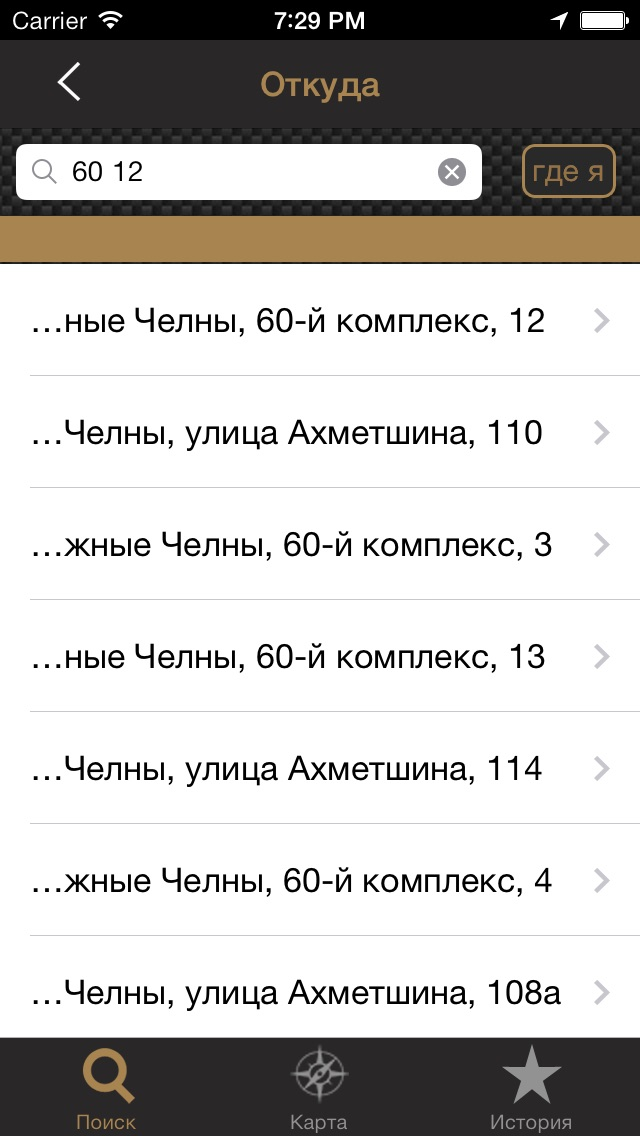 Такси-Татарстан Скриншоты4
