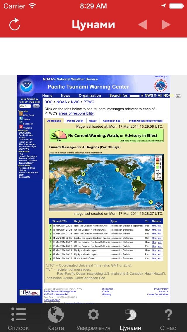 Earthquake - международные отчеты, тревога, карты и пользовательские уведомления о мировых землетрясенияхСкриншоты 5