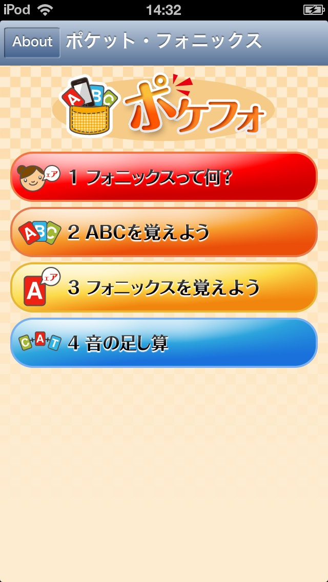 ポケット・フォニックス screenshot1