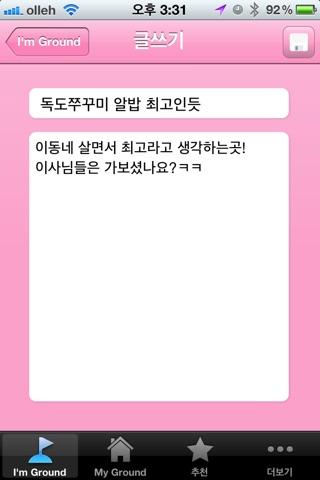 I'mGround (아이엠그라운드) screenshot 3