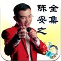 【有声】陈安之成功学 大合集 icon