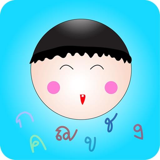 Kor Kai Game iOS App