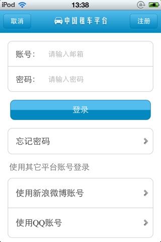 中国租车平台 screenshot 4