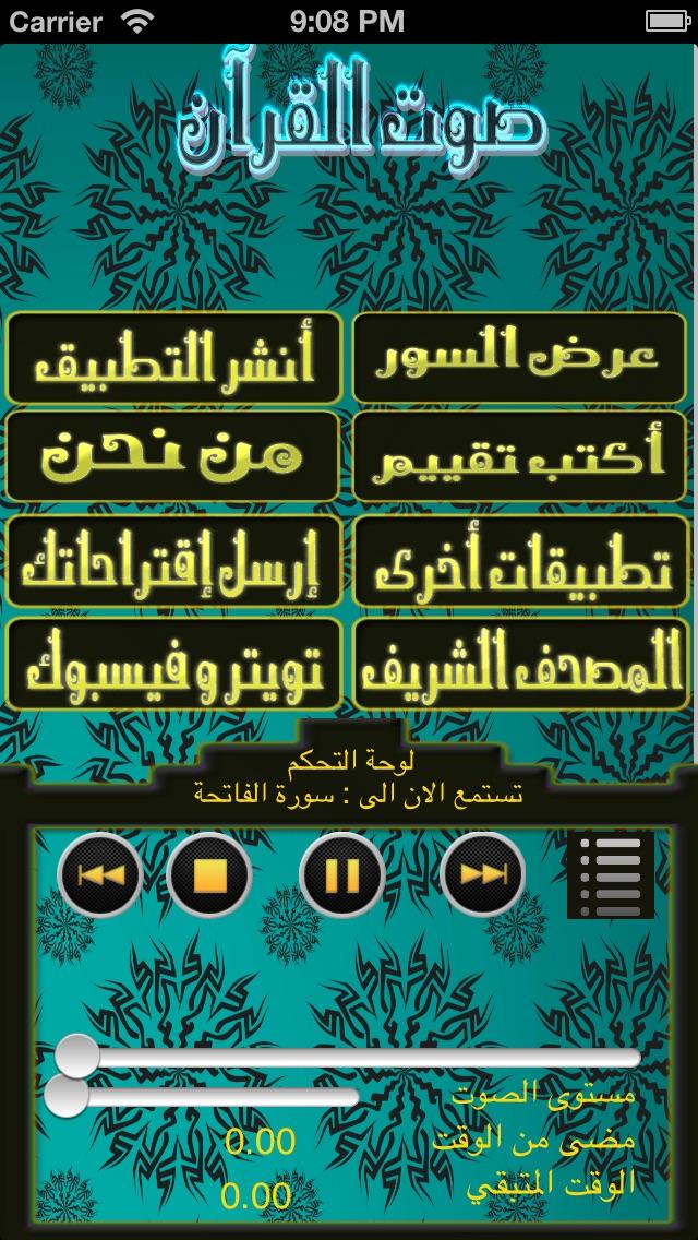 القرآن الكريم بصوت ماهر المعيقليلقطة شاشة1
