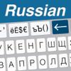 Easy Mailer Russian Keyboard plus