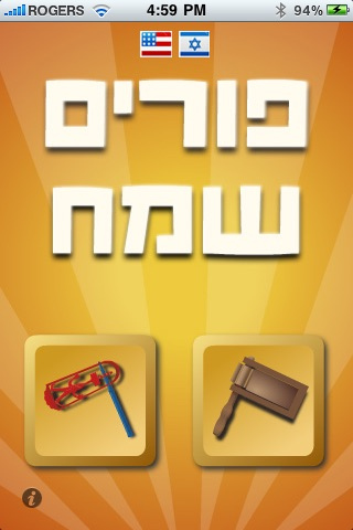download Purim apps 2