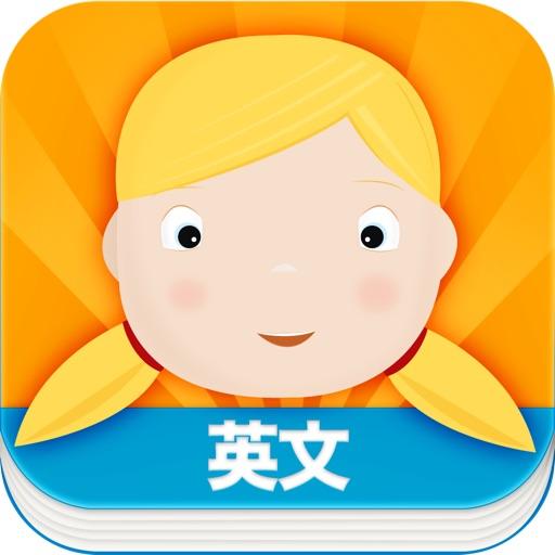 Learn English for Kids 英文 - Bilingual Child iOS App