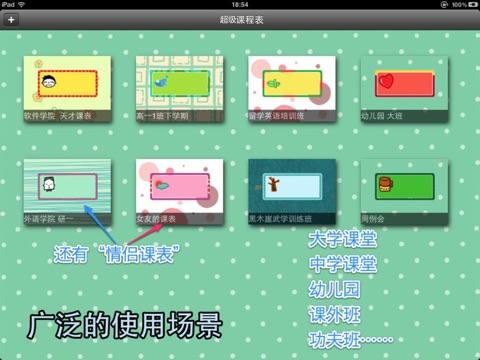 超级课程表(新) screenshot 1