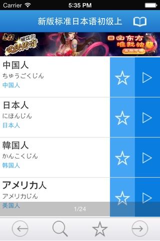 日语单词天天记 screenshot 1