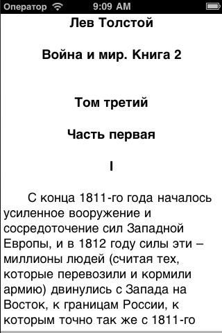 Лев Толстой. Война и мир. Часть 2 screenshot 4