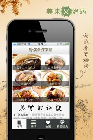 肾病食疗菜谱 screenshot 3
