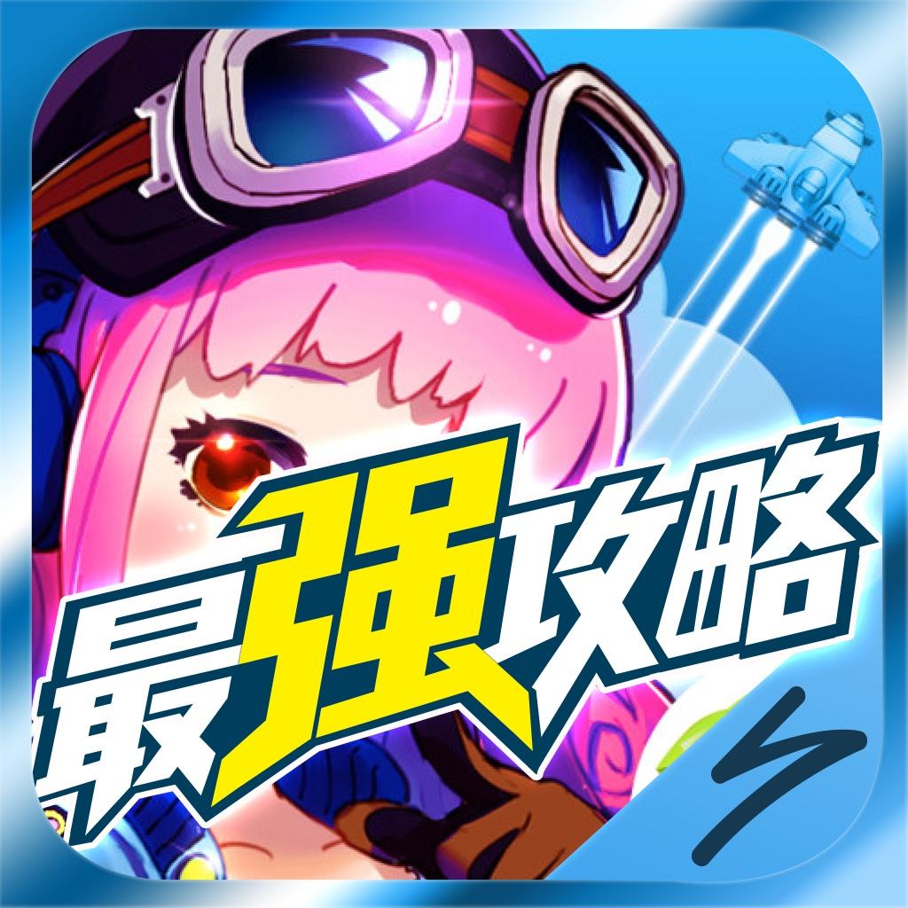 最强攻略 for 微信游戏(iphone/ipad通用版) - app