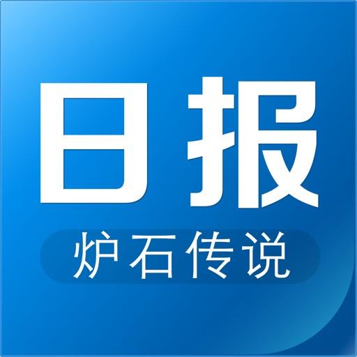 日报专业版 for 炉石传说